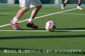 鵞足炎用サッカー